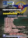 แนวข้อสอบกองทัพไทย กลุ่มงานงบประมาณ NEW