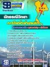 แนวข้อสอบนักธรณีวิทยา กฟผ. การไฟฟ้าผลิตแห่งประเทศไทย NEW