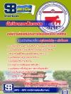 แนวข้อสอบ นักวิชาการสัตวบาล องค์การส่งเสริมกิจการโคนมแห่งประเทศไทย