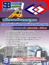 แนวข้อสอบพนักงานทรัพยากรบุคคล (รฟม.) การรถไฟฟ้าขนส่งมวลชนแห่งประเทศไทย