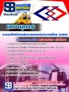 PDFแนวข้อสอบ เลขานุการ การรถไฟฟ้าขนส่งมวลชนแห่งประเทศไทย (รฟม)