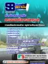 แนวข้อสอบพลขับ กรมพลาธิการทหารบก อัพเดทใหม่ 2560
