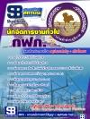 แนวข้อสอบนักจัดการงานทั่วไป กฟภ. การไฟฟ้าส่วนภูมิภาค NEW