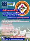 แนวข้อสอบนักจัดการงานทั่วไป กรมพัฒนาการแพทย์แผนไทยและการแพทย์ทางเลือก NEW