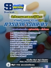 แนวข้อสอบนักวิชาการอาหารและยาปฏิบัติการ สำนักงานคณะกรรมการอาหารและยา อย. NEW