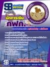 แนวข้อสอบนักการเงิน กฟภ. การไฟฟ้าส่วนภูมิภาค ล่าสุด