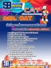 แนวข้อสอบนักวิเคราะห์ระบบงานคอมพิวเตอร์ 5 กสท. CAT