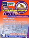 แนวข้อสอบวิศวกรไฟฟ้าสื่อสาร-โทรคมนาคม กฟภ. การไฟฟ้าส่วนภูมิภาค ล่าสุด