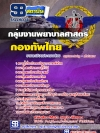 แนวข้อสอบกองทัพไทย กลุ่มงานพยาบาลศาสตร์ NEW