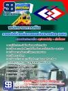 แนวข้อสอบพนักงานการเงิน (รฟม.)การรถไฟฟ้าขนส่งมวลชนแห่งประเทศไทย