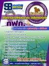 แนวข้อสอบพนักงานช่างโทรคมนาคม-อิเล็กทรทนิกส์ การไฟฟ้าส่วนภูมิภาค กฟภ. ล่าสุด
