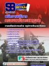 แนวข้อสอบพนักงานบริการ กรมพลาธิการทหารบก อัพเดทใหม่ 2560