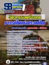 แนวข้อสอบวิศวกรรมเครื่องกล การรถไฟแห่งประเทศไทย รฟท. ล่าสุด