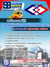แนวข้อสอบพนักงานสถิติ รฟม. การรถไฟฟ้าขนส่งมวลชนแห่งประเทศไทย