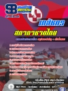 แนวข้อสอบเภสัชกร สภากาชาดไทย NEW