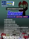 แนวข้อสอบอาชีวอนามัยและความปลอดภัย ไปรษณีย์ไทย
