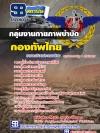แนวข้อสอบกองบัญชาการกองทัพไทย กลุ่มงานกายภาพบำบัด NEW