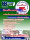 แนวข้อสอบ วิศวกรสิ่งแวดล้อม องค์การส่งเสริมกิจการโคนมแห่งประเทศไทย