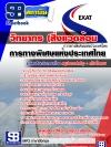 แนวข้อสอบวิทยากร (สิ่งแวดล้อม) การทางพิเศษแห่งประเทศไทย