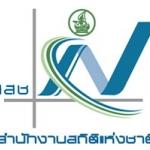 สำนักงานสถิติแห่งชาติ เปิดรับสมัครสอบเข้ารับราชการ จำนวน 8 อัตรา ตั้งแต่วันที่ 25 สิงหาคม - 15 กันยายน 2560