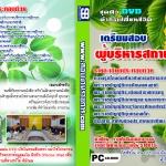 ชุดติว DVD แนวข้อสอบผู้บริหารสถานศึกษา 2560