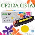 CF212A 131A Yellow For HP Pro200 M251 M276 TonerPrinterLaser (New Cartridge) ตลับหมึกเลเซอร์สีเหลือง