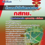 [E-Book]แนวข้อสอบ ด้านเทคโนโลยีสารสนเทศ กสทช.