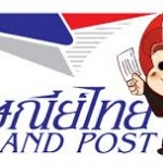 คู่มือสอบ ไปรษณีย์ไทย