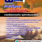 แนวข้อสอบเจ้าหน้าที่ธุรการ กรมบังคับคดี อัพเดทใหม่ 2560