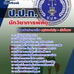 NEWแนวข้อสอบนักวิชาการพัสดุ สำนักงาน ป.ป.ท.