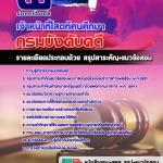 แนวข้อสอบเจ้าหน้าที่โสตทัศนศึกษา กรมบังคับคดีอัพเดทใหม่ 2560