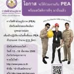 ประกาศวันรับสมัคร การไฟฟ้าส่วนภูมิภาค รับสมัครออนไลน์ 13- 19 มีนาคม 2560 (ไม่เว้นวันหยุดราชการ)