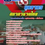 แนวข้อสอบบุคลากร สภากาชาดไทย NEW