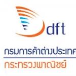 กรมการค้าต่างประเทศ เปิดรับสมัคร 17 อัตรา สมัครทางอินเทอร์เน็ต ตั้งแต่วันที่ 17 พฤษภาคม - 7 มิถุนายน 2560