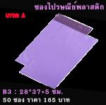 ซองไปรษณีย์พลาสติก สีม่วง พลาสเทล B3 : 28*42 cm. (50 ซอง)