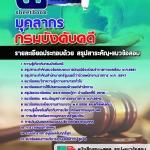 แนวข้อสอบบุคลากร กรมบังคับคดี อัพเดทใหม่ 2560