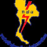 การไฟฟ้าฝ่ายผลิตแห่งประเทศไทยเปิดสอบจำนวน 30 อัตรา วันที่ 22 - 28 พฤษภาคม 2560