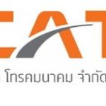 แนวข้อสอบ กสท.โทรคมนาคม จำกัด(มหาชน) (CAT)