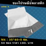 ซองไปรษณีย์พลาสติก สีขาว M4 : 34x48 cm ( 50 ซอง)