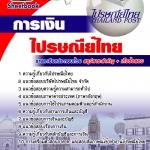 หนังสือ + MP3 การเงิน ไปรษณีย์ไทย