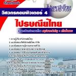 หนังสือ + MP3 วิศวกรคอมพิวเตอร์ 4 ไปรษณีย์ไทย
