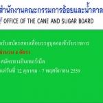 ประกาศ สำนักงานคณะกรรมการอ้อยและน้ำตาลทรายเปิดสมัครสอบเข้ารับราชการ 4 อัตรา