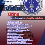 NEWแนวข้อสอบนิติกร สำนักงาน ป.ป.ท.