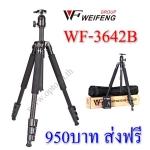 WF-3642B Mini Professional Tripods + Ball Head Load 3kg. ขาตั้งกล้องหัวบอล