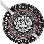แนวข้อสอบตำรวจชั้นสัญญาบัตร กลุ่มสายงานป้องกันปราบปราม