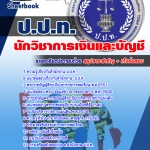 NEWแนวข้อสอบนักวิชาการเงินและบัญชี ป.ป.ท.