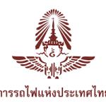 คู่มือ แนวข้อสอบการรถไฟแห่งประเทศไทย รฟท.