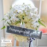 บุปผาอาลัย Floraison สีขาว (พวงหรีดดอกไม้สด)
