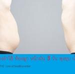 ดีท็อกซ์ล้างลําไส้ ท้องผูก เรอบ่อย หน้ามัน 3 วัน พุงยุบ น้ำหนักลด