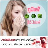 ร้านAstaGlucan Thailand
